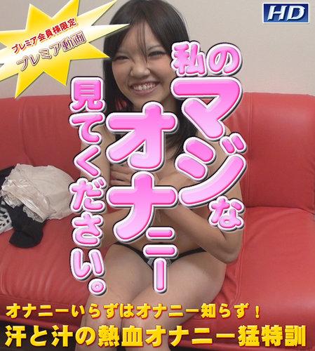 ガチん娘!gachip165 別刊マジオナ28 MAJI-ONA 28 つぐみ