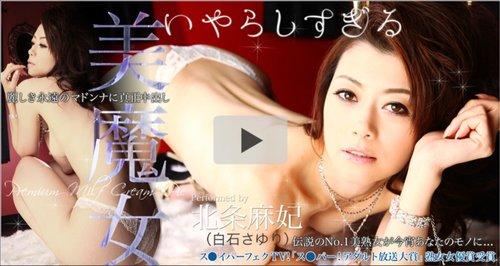 XXX-AV 20588 北条麻妃 いやらしすぎる美魔女 フルハイビジョン vol.2