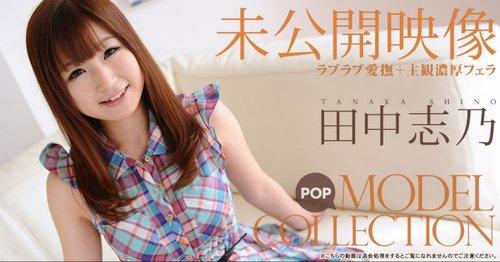 一本道 1pondo 111612_001 田中志乃 「モデルコレクション ポップ 未公開映像 田中志乃」