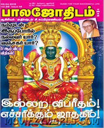 April 2, 2013 Bala Jothidam 30-03-2013   Free Download Bala Jothidam