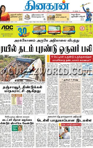 d7ikhbextbhw t Dinakaran Epaper 11 04 2013 | Free Download Dinakaran Daily Epaper PDF | Dinakaran 11th April 2013